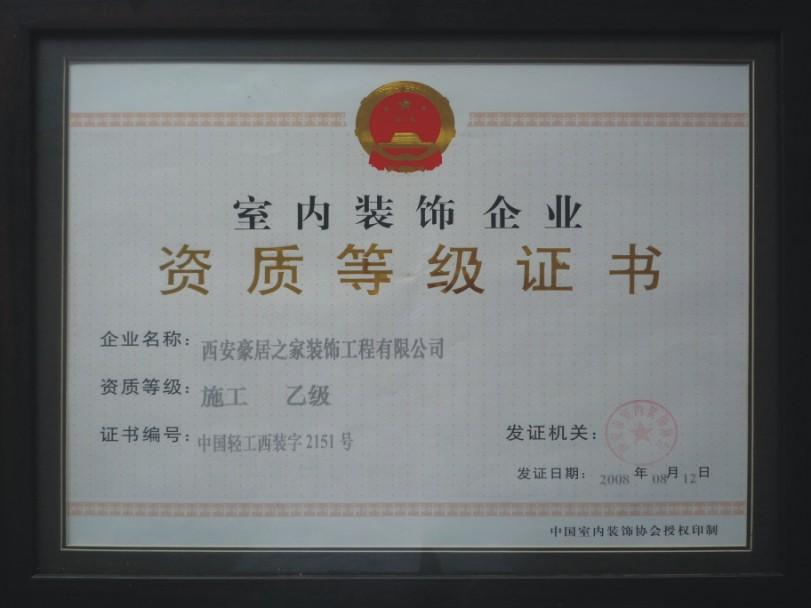 室内装饰企业资质证书
